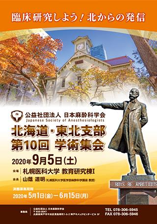 日本 麻酔 科学 会